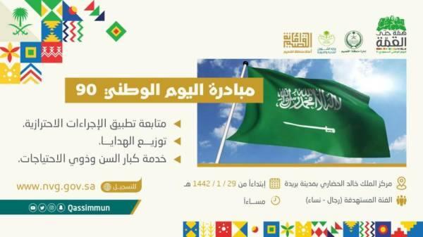 أمانة القصيم تطلق مبادرة تطوعية بمناسبة اليوم الوطني