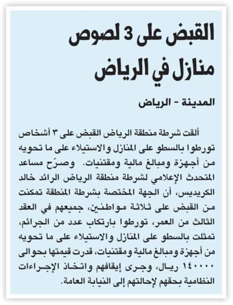 القبض على 3 لصوص منازل في الرياض