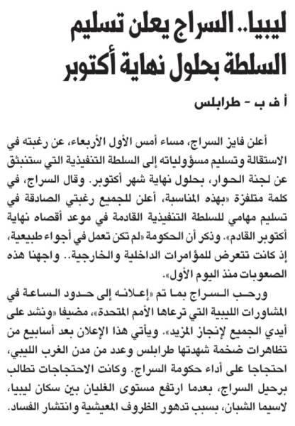 ليبيا.. السراج يعلن تسليم السلطة بحلول نهاية أكتوبر