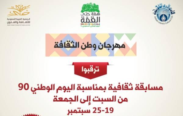 أدبي جدة وجمعية الفنون ينظمان مسابقة اليوم الوطني