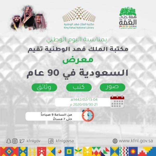 افتتاح معرض السعودية في 90 عاماً بمكتبة الملك فهد الوطنية