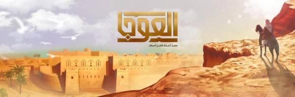 العوجا.. أحداث الدولة السعودية الأولى عبر قصص مصورة بإنتاج كفاءات وطنية