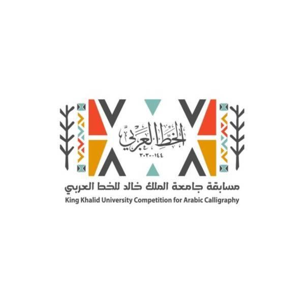 جامعة الملك خالد تعلن أسماء الفائزين بمسابقة الخط العربي