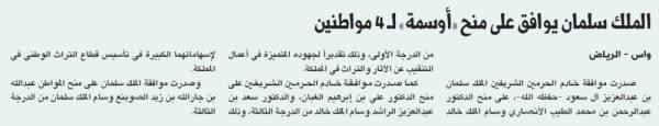 الملك سلمان يوافق على منح «أوسمة» لـ 4 مواطنين