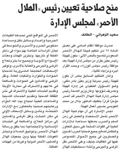منح صلاحية تعيين رئيس «الهلال الأحمر» لمجلس الإدارة