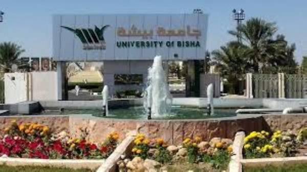 جامعة بيشة تعفي بعض الفئات من الرسوم لبرامج الدراسات العليا