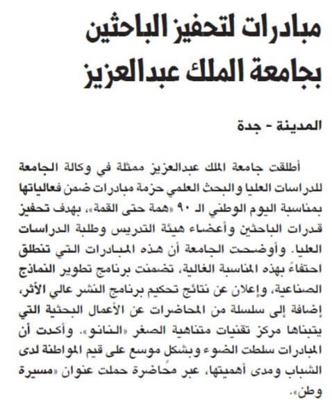 مبادرات لتحفيز الباحثين بجامعة الملك عبدالعزيز