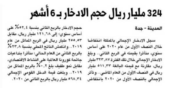 324 مليار ريال حجم الادخار بـ 6 أشهر