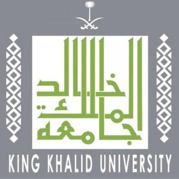دبلوم الصحة العامة بجامعة الملك خالد يحصل على تصنيف