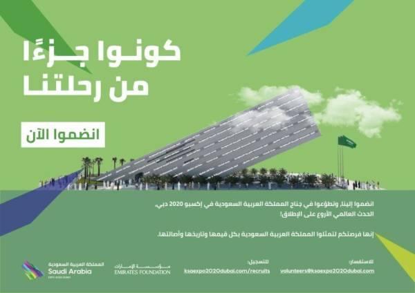 جناح المملكة في إكسبو 2020 دبي يطلق حملة لاستقطاب المتطوعين