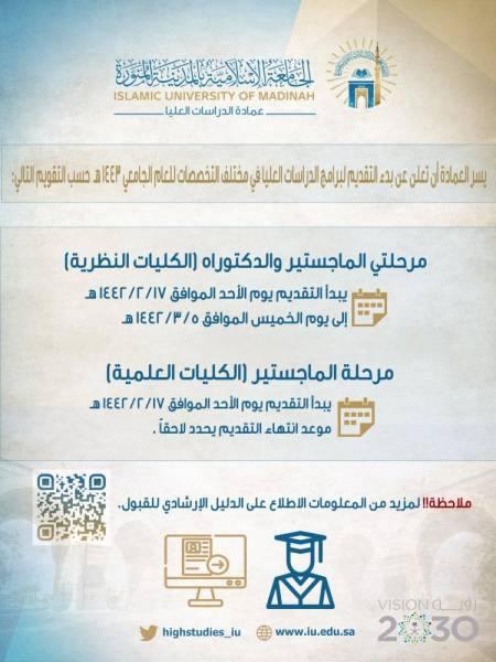 المدينة المنورة : الجامعة الإسلامية تطلق 59 برنامجًا للدراسات العليا