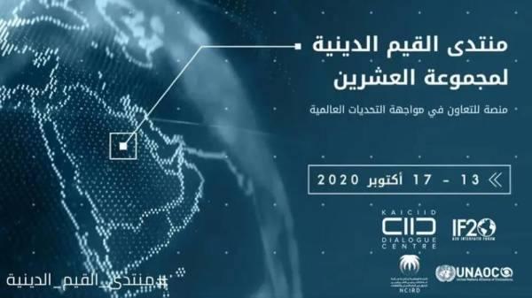 الرياض تستعد لانطلاقة المنتدى العالمي للقيم الدينية لقمّة العشرين