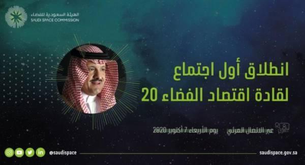 سلطان بن سلمان: ماضون لتأسيس قطاع الفضاء في المملكة لبناء اقتصاد جديد