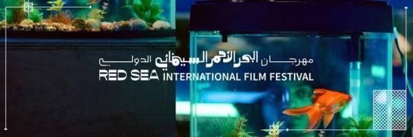 مهرجان البحر الأحمر السينمائي الدولي يطلق مسابقة جديدة لصناعة الأفلام القصيرة