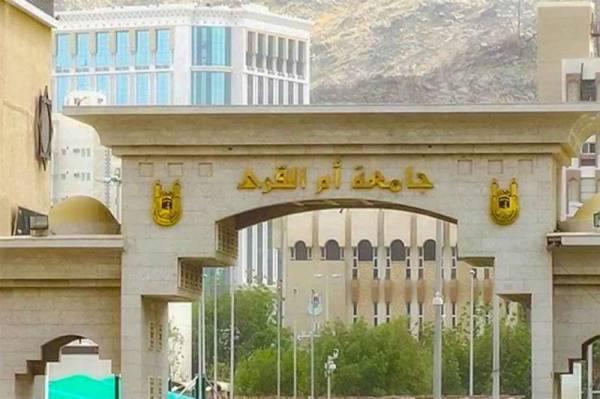 جامعة أم القرى تطلق مبادرة