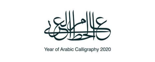 دوري كأس الأمير محمد بن سلمان ينطلق بفنون الخط العربي