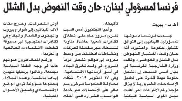 فرنسا لمسؤولي لبنان: حان وقت النهوض بدل الشلل
