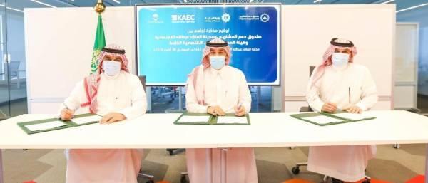 3 جهات توقع اتفاقية حلول تمويلية للمشاريع التنموية