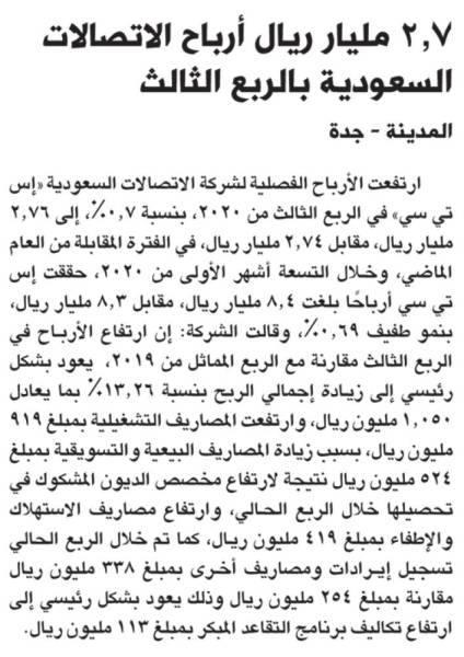 2.7 مليار ريال أرباح الاتصالات السعودية بالربع الثالث