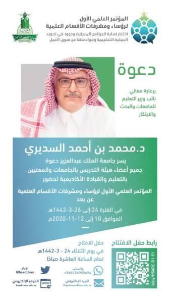 نائب وزير التعليم يفتتح المؤتمر العلمي الأول بجامعة الملك عبدالعزيز