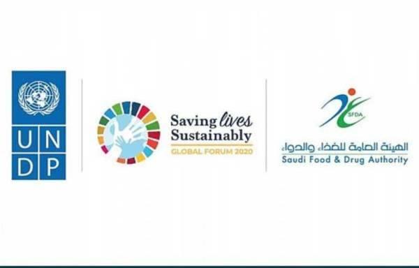 المملكة تستضيف المنتدى العالمي للإنتاج المستدام في قطاع الصحة 2020م على هامش رئاسة العشرين