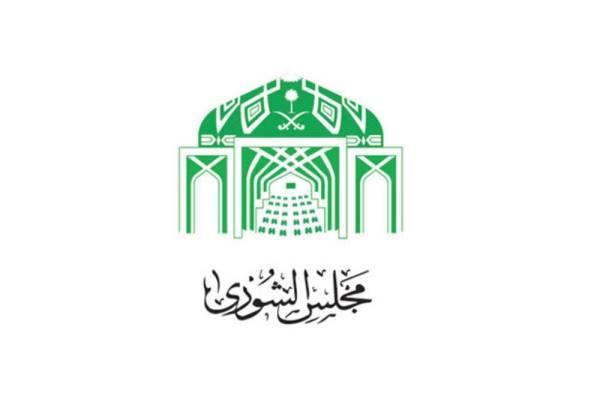 الشورى يعتمد نظام البنك المركزي السعودي
