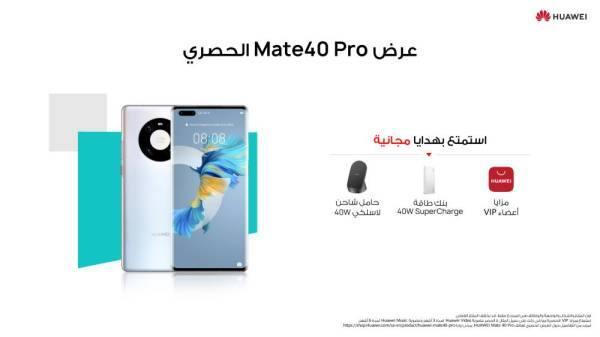 سيتم إطلاق الحجز المسبق للهاتف الذكي المنتظر HUAWEI Mate40 Pro