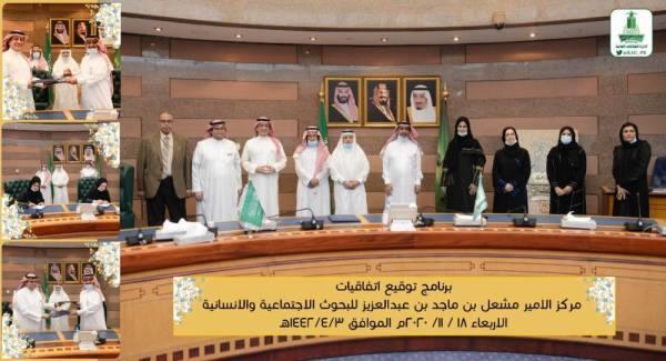 مركز الأمير مشعل بن ماجد يوقّع 3 اتفاقيات بجامعة المؤسس