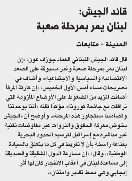 قائد الجيش: لبنان يمر بمرحلة صعبة