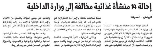 إحالة 14 منشأة غذائية مخالفة إلى وزارة الداخلية