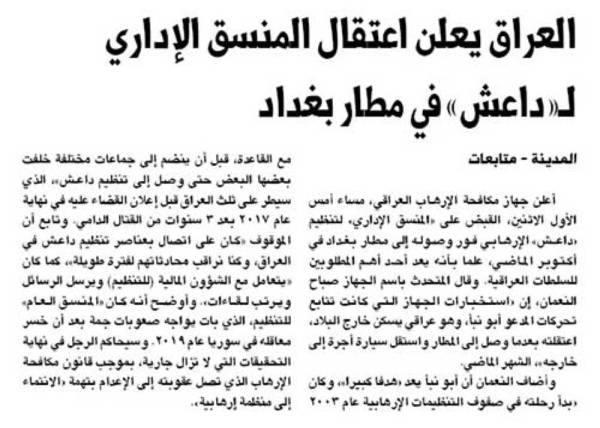 العراق يعلن اعتقال المنسق الإداري لـ«داعش» في مطار بغداد
