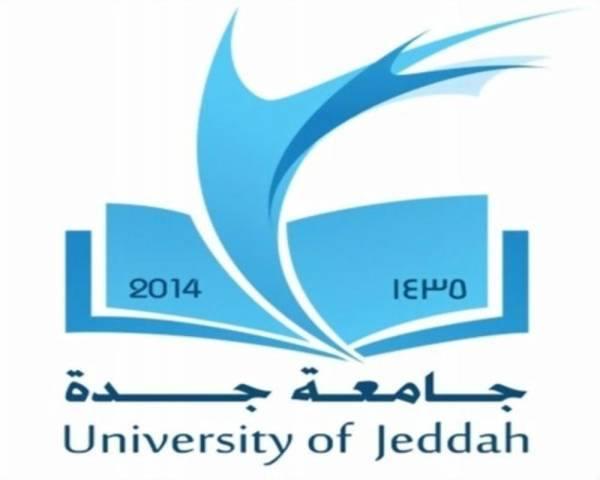 «جامعة جدة» تطلق البرنامج المطور للتأهيل للابتعاث