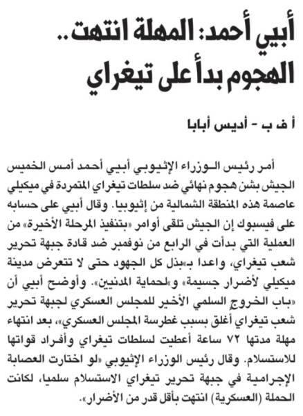 أبيي أحمد: المهلة انتهت.. الهجوم بدأ على تيغراي