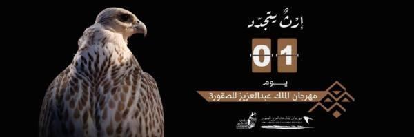 مهرجان الملك عبدالعزيز للصقور ينطلق غداً بمشاركة صقارين سعوديين ودوليين