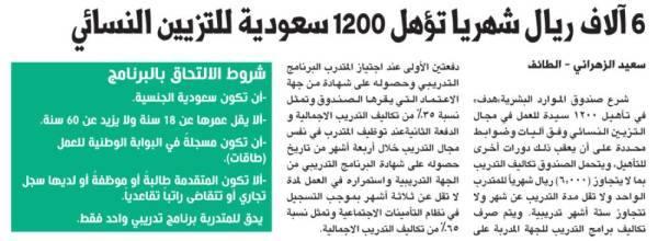 6 آلاف ريال شهريا تؤهل 1200 سعودية للتزيين النسائي