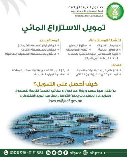 صندوق التنمية الزراعية يقدم قروضاً تمويلية لتطوير قطاع الثروة السمكية