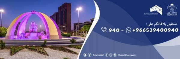 الشريف : 7 اختصاصات سيتم نقلها من امانة العاصمة المقدسة إلى وزارة البيئة والمياه والزراعة