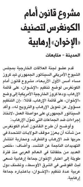 مشروع قانون أمام الكونغرس لتصنيف «الإخوان» إرهابية