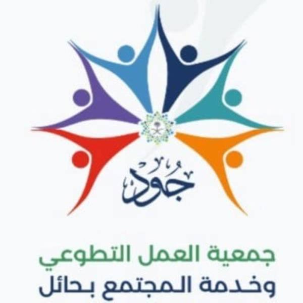 جمعية جود تطرح 139 فرصة تطوعية