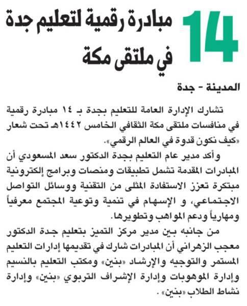 14 مبادرة رقمية لتعليم جدة في ملتقى مكة