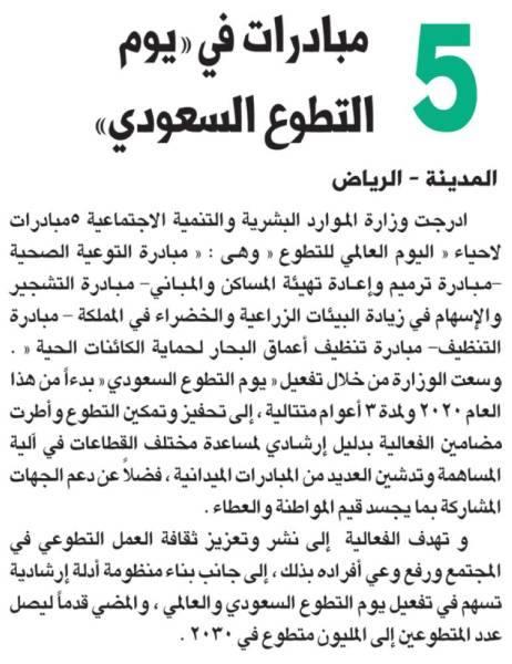 5 مبادرات في «يوم التطوع السعودي»