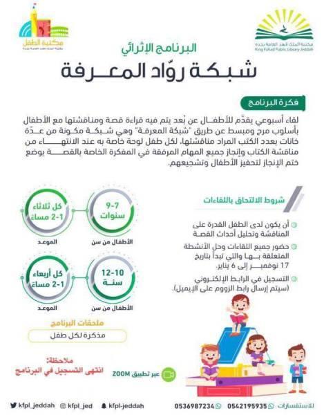 مكتبة الملك فهد تطلق البرنامج الإثرائي