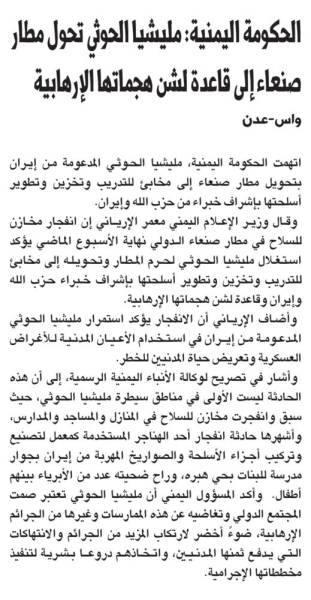 الحكومة اليمنية: مليشيا الحوثي تحول مطار صنعاء إلى قاعدة لشن هجماتها الإرهابية