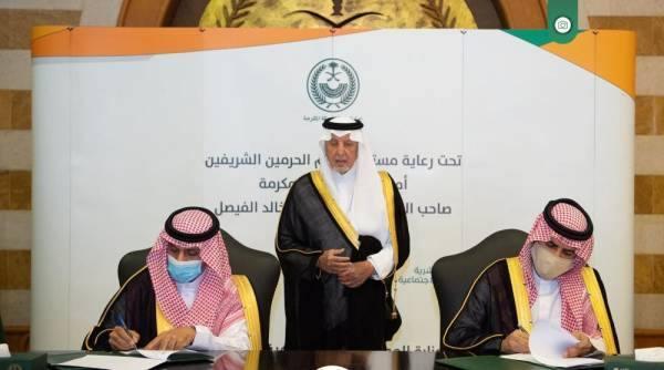 الفيصل يشهد توقيع تعاون بين