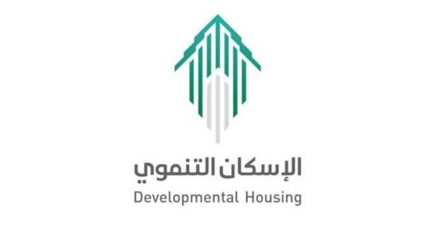الإسكان التنموي: تسليم 42 وحدة سكنية للمستفيدين في محايل