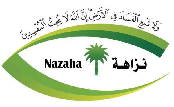 نزاهة: التحقيق في 120 قضية فساد و184 مواطنا ومقيما في قفص الاتهام
