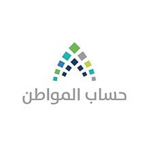 حساب المواطن: 1.8 مليار ريال للمستفيديين لشهر ديسمبر