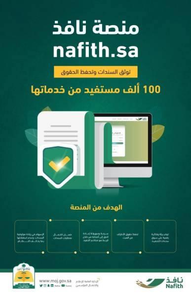 وزارة العدل : 100 ألف مستفيد و 160 ألف سند عبر