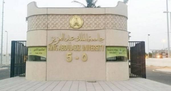 جامعة الملك عبدالعزيز تعلن مواعيدَ القَبول ببرامج الدراسات العليا