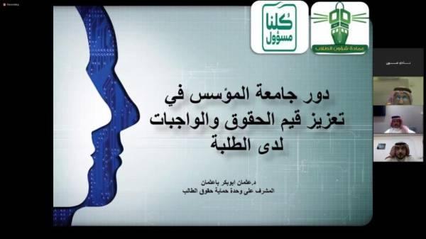 دور السعودية في تعزيز وحماية حقوق الإنسان.. ندوة بجامعة